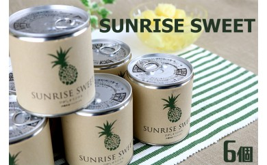 SUNRISE SWEET【パインアップル缶詰 6缶セット】