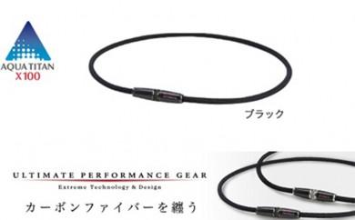 [№5809-2051]ファイテン X100 カーボン ブラック50cm