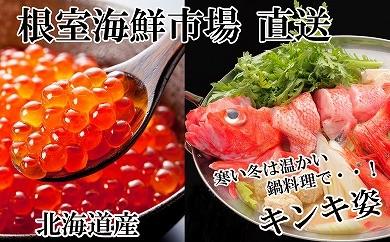 CD-22030 根室海鮮市場<直送>キンキ(めんめ)1尾、いくら醤油漬200g×2P[422434]