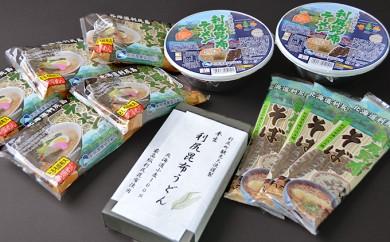 [№5888-0286]利尻昆布麺 4種詰合せセット【ラーメン・うどん・そば】
