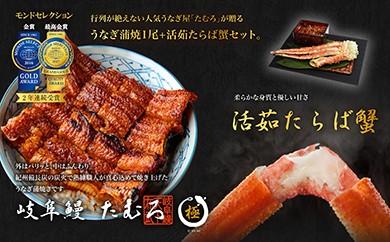 【26002】岐阜鰻たむろ極うなぎ蒲焼1尾+活茹たらば蟹セット