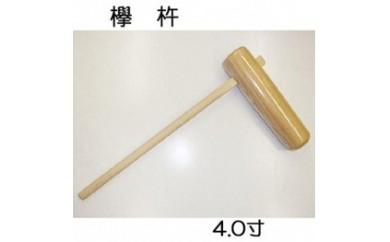 (932)欅(けやき)の餅つき杵(きね)4.0寸【大】(もちつきキネ)