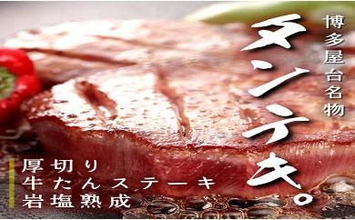 [№5776-0039]「炭火焼肉えんや」厚切り牛タンステーキ&牛タンの角煮