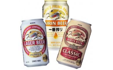 A555 キリンビール飲み比べセット350ml缶3ケース【福岡工場製造】