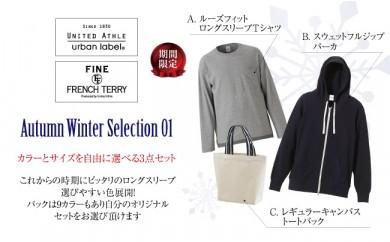 E200 Autumn Winter Selection 01【ロンT・パーカー・トート】