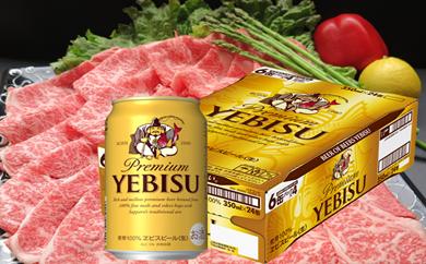 C-052 ★大統領おもてなし★佐賀牛 肩ローススライス 600g&サッポロヱビスビール24缶