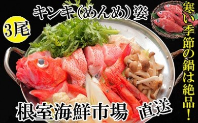 CB-22017 根室海鮮市場<直送>キンキ(めんめ)3尾[422402]