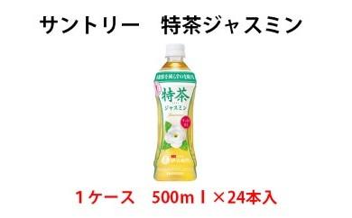 G-17_サントリー 特茶ジャスミン500ml 1ケース