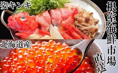 CB-22021 根室海鮮市場<直送>キンキ(めんめ)2尾、いくら醤油漬400g[422406]