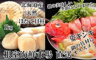 CB-22024 根室海鮮市場<直送>キンキ(めんめ)1尾、ほたて貝柱1kg[422409]