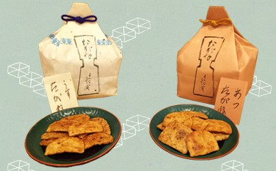 b_10 たがねや 米菓たがね信玄袋(あつ・うす詰合)