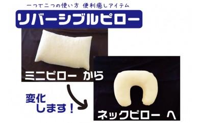 リバーシブルピロー(受注限定生産品)