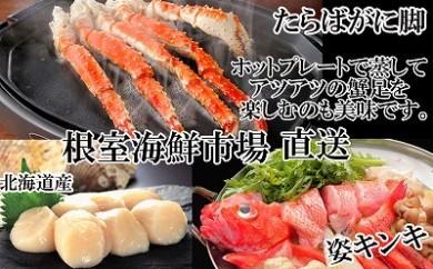 CB-22023 根室海鮮市場<直送>キンキ(めんめ)1尾、本たらばがに脚800g、ほたて貝柱300g[422408]