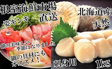 CD-22027 根室海鮮市場<直送>キンキ(めんめ)1尾、ほたて貝柱1kg[422431]