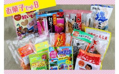 沖縄のお菓子土産Bセット