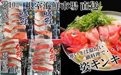 CB-22027 根室海鮮市場<直送>キンキ(めんめ)2尾、紅鮭・時鮭切身各10切[422412]
