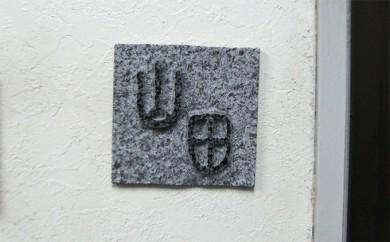 [№5789-0300]石のサイン