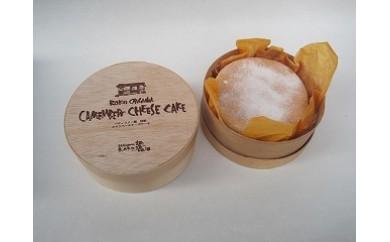 N3809 「カマンベールチーズケーキ」【九州 自然のめぐみ×パティスリー麓】