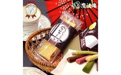 a_23 魔法庵 焼き菓子バラエティ洋菓子セット