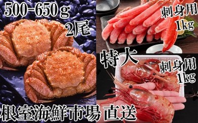 CC-22007 根室海鮮市場〈直送〉毛がに、刺身ずわい棒肉、ぼたんえび[422413]