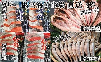 CD-22020 根室海鮮市場<直送>開きほっけ、子持ちししゃも、紅鮭・時鮭15切[422424]
