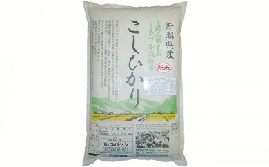 1-335 新潟県長岡産コシヒカリ5kg(ミネラル特別栽培米)