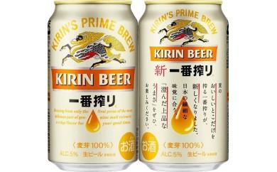 A331 キリン一番搾り生ビール 350ml缶 2ケース【福岡工場製造】