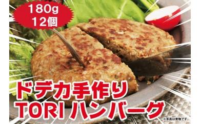 tori002 ドカンと2kg!!ヘルシーだけと美味しいドデカ手作りTORIハンバーグ180g×12個 寄付額8,000円