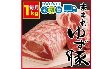 me018 毎月お肉を食卓へ!もっちり食感!こだわり配合飼料育成!奈半利ゆず豚定期便(1kg程度×12ヶ月)