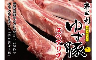 me009 奈半利ゆず豚スペアリブ(600g程度)