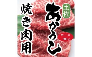 me007 土佐あかうしロース(焼き肉用800g)