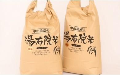 B360 【H29収穫米】中山農園「湯布院米(玄米10kg)」【限定100名】