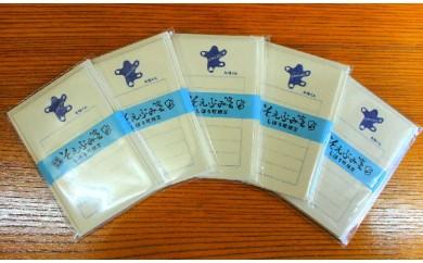 【D25】士幌町オリジナルそえぶみ箋5個セット