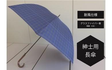 紳士用長傘(紺チェック)