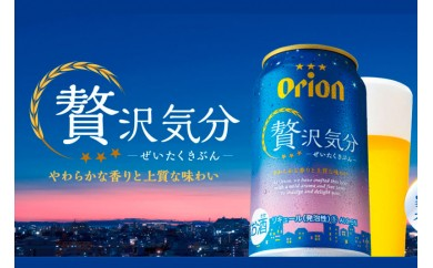 オリオン贅沢気分 350ml×24缶【新ジャンル】