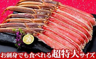 CD-44004 お刺身可本ずわいがに棒肉ポーション1kg(13~15本入)[419485]