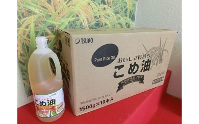 c_12 八十八屋 こめ油(1,500g)×10本