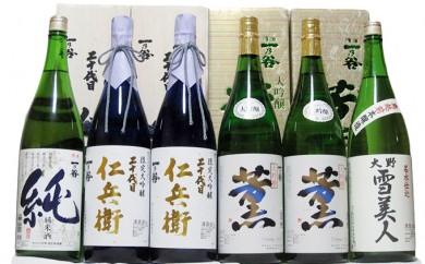[№5884-0132]大吟醸 二十代目仁兵衛、本醸造 大野雪美人、大吟醸原酒 薫、純米酒 純