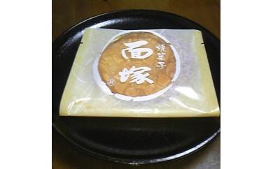 30-31 焼菓子 面塚 (30袋入り)
