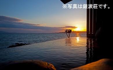 [№5907-0062]赤穂温泉1泊2食付ペア宿泊券(平日限定・2名様分)