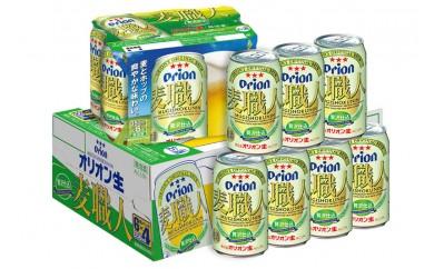 オリオン麦職人 350ml×24缶【発泡酒】