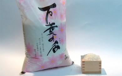[№5753-1088]稲美町特産米 万葉の香5kg