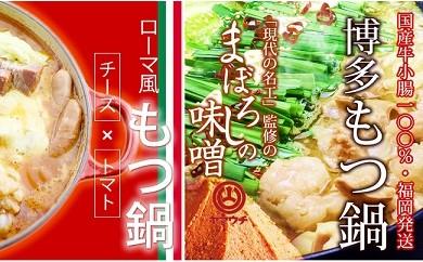 [№5776-0068]博多もつ鍋2種セット(味噌味&チーズとトマトもつ鍋)