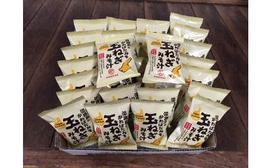 AW06:淡路島の玉ねぎみそ汁30個(フリーズドライ)
