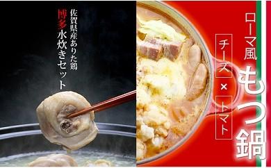 [№5776-0063]チーズとトマトのローマ風もつ鍋&水炊き(切り身)