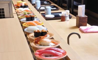 [№12-0058]廻鮮江戸前すし魚魚丸ご飲食券15枚つづり
