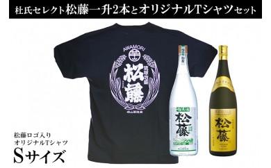 【松藤】杜氏セレクト松藤1升2本&オリジナルTシャツ《Sサイズ》