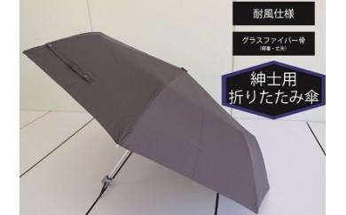 紳士用折りたたみ傘(黒色)
