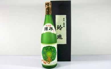 [№5884-0112]玲瓏源平 大吟醸酒720ml