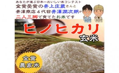 [№5753-1090]播磨N-1GP金賞農家!井上庄蔵さんのヒノヒカリ玄米5kg